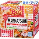 ビッグサイズの栄養マルシェ 根菜きんぴら弁当(110g+80g)【栄養マルシェ】[ベビー用品]
