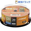 ビクター 録画用DVD-RW 120分繰り返し録画用 2倍速 VHW12NP20SJ1(20枚入)【ビクター】
