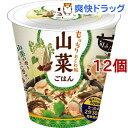 旬 de riz 山菜ごはん(160g*12個セット)【おくさま印】