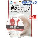ファイテン チタンテープ 伸縮タイプ 5.0cm幅(1巻*2コセット)【ファイテン】