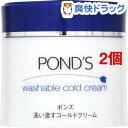 ポンズ 洗い流すコールドクリーム(270g*2コセット)【PONDS(ポンズ)】