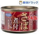国産さば使用 さば缶 煮付(150g*24コセット)...