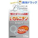 L-カルニチンストロング(170粒)【ウェルネスジャパン】...