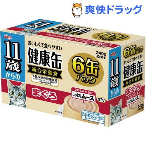 11歳からの健康缶 6P しっとりムース まぐろ(1セット)【健康缶シリーズ】