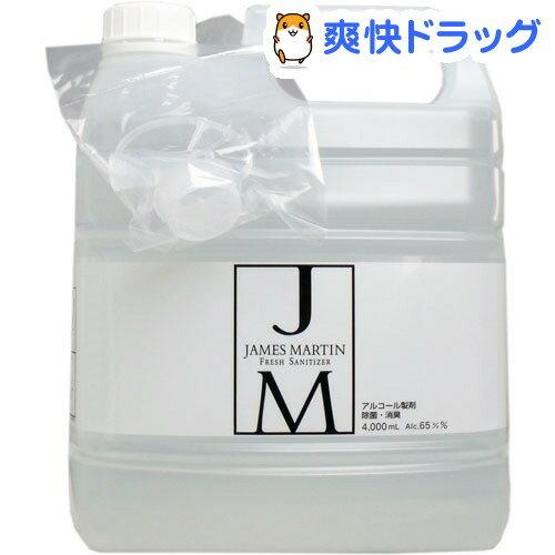 ジェームズマーティン フレッシュサニタイザー 詰替用ボトル(4L)【ジェームズマーティン】【送料無料】