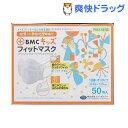 BMC キッズフィットマスク(使い捨て不織布マスク)(50枚入)[子供用 使い捨て 風邪 ウィルス 予防 花粉対策 大容量]
