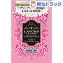ラ・ボン ルランジェ 柔軟剤 トライアル フレンチマカロンの香り(40mL)【ラ・ボン ルランジェ】[ラボン]