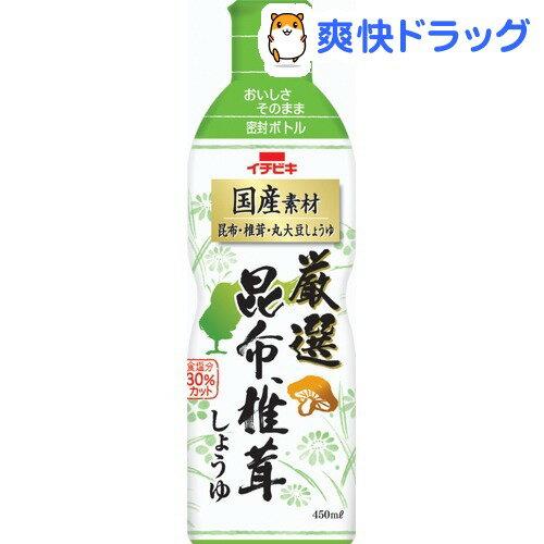 昆布、椎茸しょうゆ(450mL)
