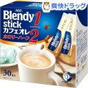ブレンディスティックコーヒーカフェオレカロリーハーフ(5.7g*30本入)【ブレンディ(Blendy)】