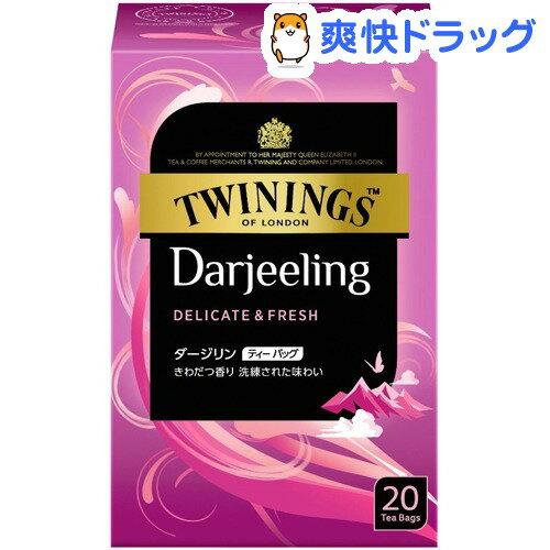 トワイニング ティーバッグ ダージリン(2.1g*20袋入)【トワイニング(TWININGS)】[トワイニング ダージリン 紅茶]