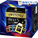 トワイニング ティーバッグ ザ・ベストファイブ(50袋入)【...