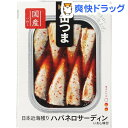K&K 缶つまプレミアム ハバネロサーディン(105g)【K&K 缶つま】[おつまみ お花見グッズ]