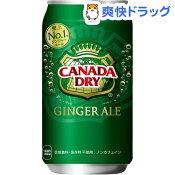 カナダドライ ジンジャエール(350mL*24本入)【カナダドライ】