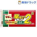 マ・マー 早ゆで2分スパゲティ 1.4mm チャック付結束タイプ(500g)【マ・マー】