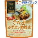 宝幸 レトルトさんまゆずポン酢風味 国内産さんま原料使用(80g)
