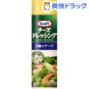 クラフト チーズドレッシング 5種のチーズ(175mL)【ク...