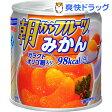 朝からフルーツ みかん(190g)【朝からフルーツ】[缶詰]