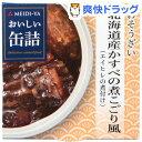 おいしい缶詰 おそうざい 北海道産かすべの煮こごり風(70g)【おいしい缶詰】