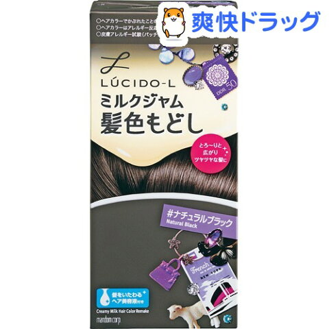 ルシード・エル ミルクジャム髪色もどし ナチュラルブラック(1セット)【ルシード・エル】
