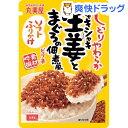 【訳あり】ソフトふりかけ シャキシャキ生姜とまぐろの佃煮風 NP(28g)【ソフトふりかけ】