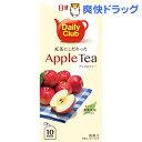 日東紅茶 デイリークラブ アップルティー(10袋入)【日東紅茶】
