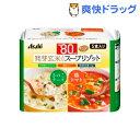 リセットボディ 豆乳きのこチーズ&鶏トマトスープリゾット(5食入)【リセットボディ】[お腹 ダイエッ