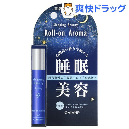 ガイア ロールオンアロマ ヒーリング(7mL)【ガイア(GAIA)】