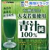 大麦若葉青汁純100%(3g*20包)