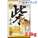 日本犬 柴専用 7歳から用(2.5kg)【日本犬】[国産 無着色]