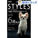 サンライズ スタイルズ チワワ用 6歳以上用(600g)【スタイルズ(STYLES)】[ドッグフード