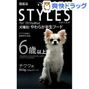 サンライズ スタイルズ チワワ用 6歳以上用(600g)【スタイルズ(STYLES)】