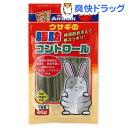 ★税抜3000円以上で送料無料★【ポイント最大10倍中】ウサギの脂肪コントロール 40g