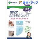 カネソン 母乳バッグ 100mL(20枚入)【カネソン】