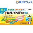 【第2類医薬品】新セルベール整胃 錠(48錠)【セルベール】