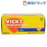 ヴィックス メディケットドロップ レモン(50コ入)【HLSDU】 /【ヴィックス ドロップ(VICKS)】[飴]