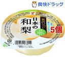 たいまつ 贅沢ジュレ 日本の和梨(130g*5個セット)