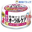 国産 健康缶 オーラルケア 犬用 ささみとまぐろ細かめフレークとろみタイプ(70g*6缶セット)【健康缶シリーズ】