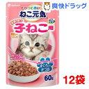 ねこ元気 総合栄養食 パウチ 健康に育つ子猫用(離乳から12ヶ月) まぐろ入りかつお(60g*12コセット)【ねこ元気】