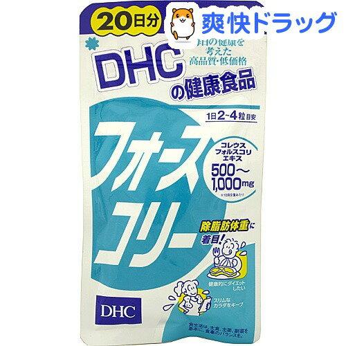 DHC フォースコリー 20日分(80粒)【DHC】[サプリ サプリメント フォルスコリ …...:soukai:10186535