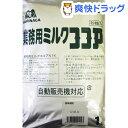 森永 業務用 ミルクココアN(1kg)【森永 ココア】