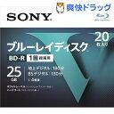 ソニー ブルーレイR4倍速1層 Vシリーズ 20BNR1VLPS4(20枚入)【送料無料】
