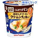 【訳あり】じっくりコトコト こんがりパン 濃厚チェダーチーズのクリームシチュー風スープ(1コ入)【じっくりコトコト】
