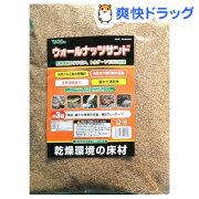 ビバリア ウォールナッツサンド(3.0kg)【ビバリア】