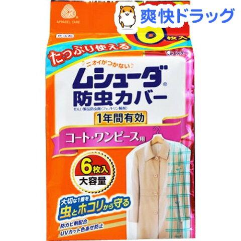 ムシューダ 防虫カバー1年間有効 コート・ワンピース用(6枚入)【ムシューダ】