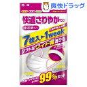 サニーク 快適さわやかマスク 小さめサイズ(7枚入)【サニーク】[マスク 風邪 ウィルス 予防 花粉対策]