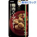 オーマイ イタリアンミックス 鶏肉のハーブソテー(45g)【オーマイ】