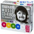 マクセル 録音用CD-R カラーミックス(10枚入)【マクセル(maxell)】