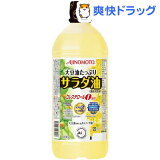 味の素(AJINOMOTO) 大豆油たっぷりサラダ油(1kg)