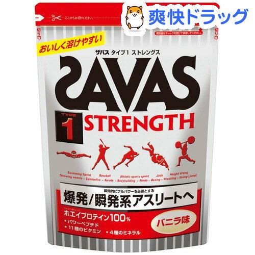 ザバス タイプ1 ストレングス バニラ味(1.155kg(約55食分))【ザバス(SAVAS)】[ザバス プロテイン タイプ1]【送料無料】