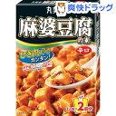 丸美屋 麻婆豆腐の素 辛口(162g)★税込2980円以上で送料無料★